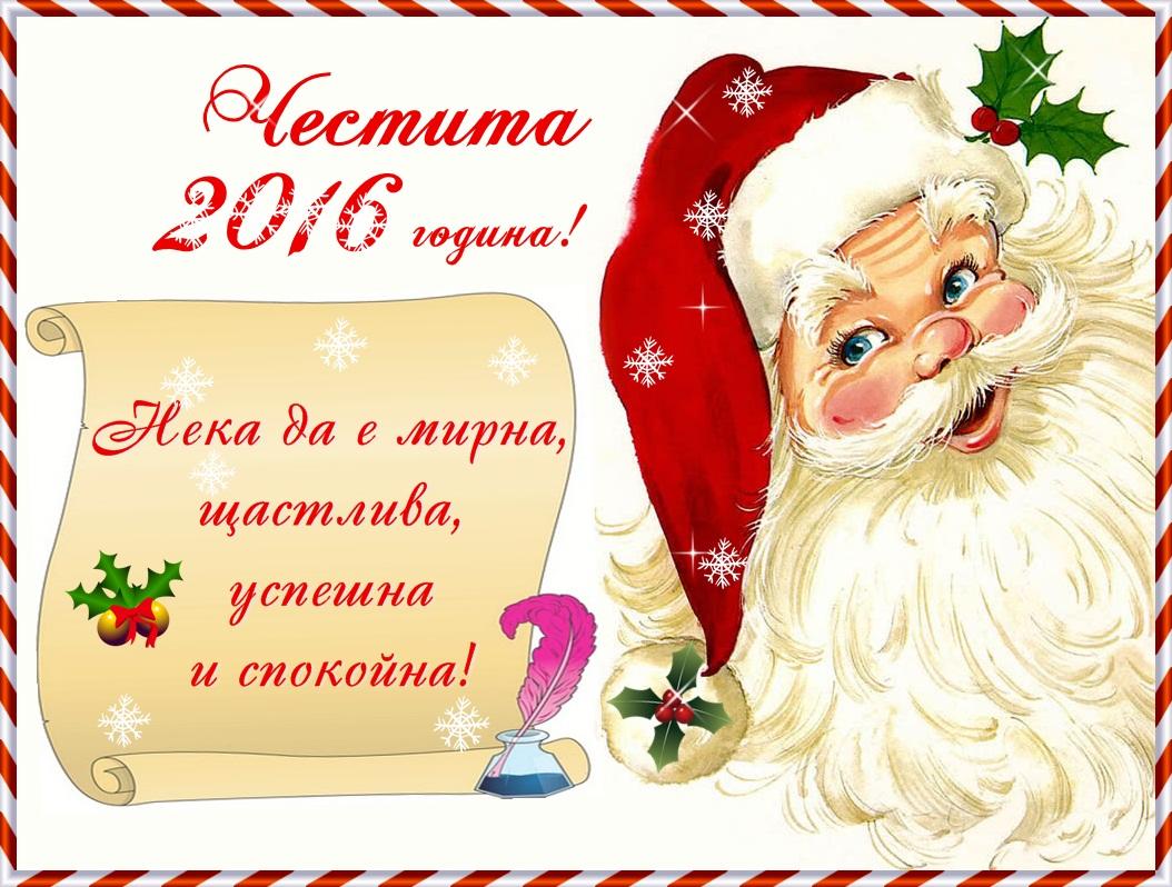 честита-2016-година